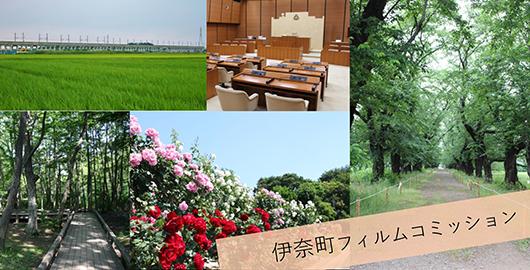 伊奈町Film Commission